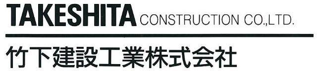 竹下建設工業株式会社
