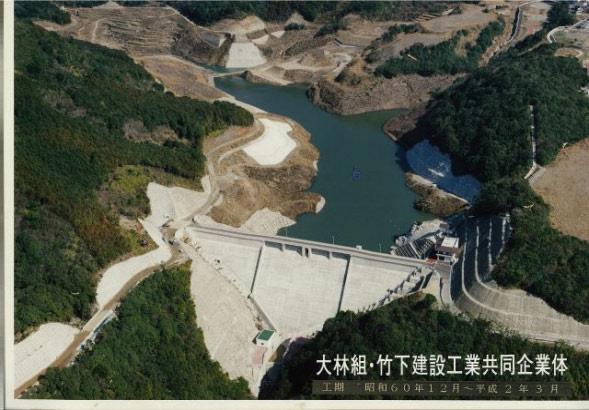 鳴見ダム建設工事